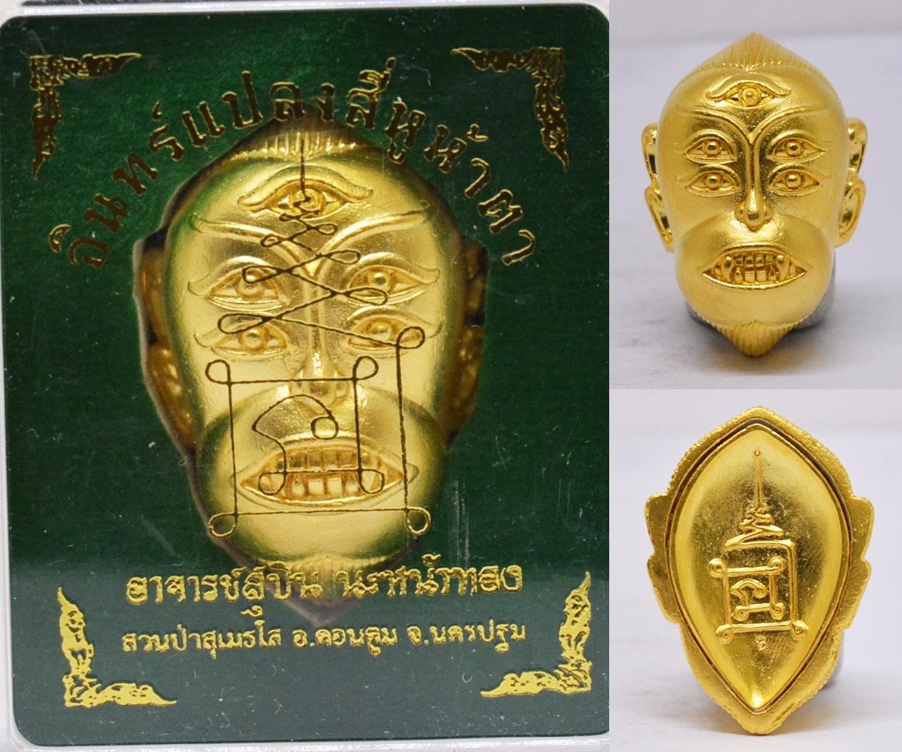 เทพอินทร์แปลงสี่หูห้าตา หน้าลิง เนื้อสัมฤทธิ์ชุบทอง อาจารย์สุบิน นะหน้าทอง 2556