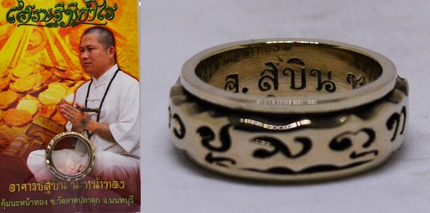 แหวนหมุนนวะหรคุณ  เนื้อทองขาว อาจารย์สุบิน นะหน้าทอง 2557