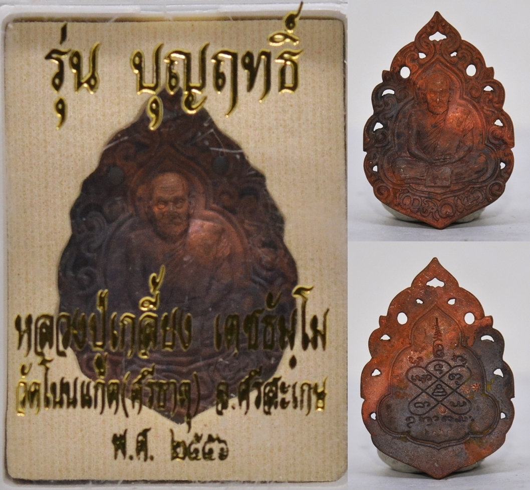 เหรียญหล่อฉลุหลังยันต์รุ่นแรก เนื้อทองแดงเถื่อนผสมชนวน รุ่นบุญญฤทธิ์ หลวงปู่เกลี้ยง วัดโนนแกด 2556