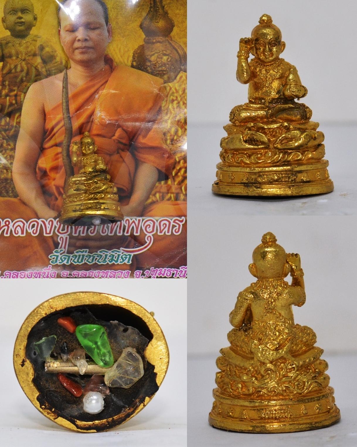 กุมารปูหนีบทรัพย์ ขนาดพกพา สีทอง หลวงปู่ศรีเทพอุดร วัดพืชนิมิตร 2558