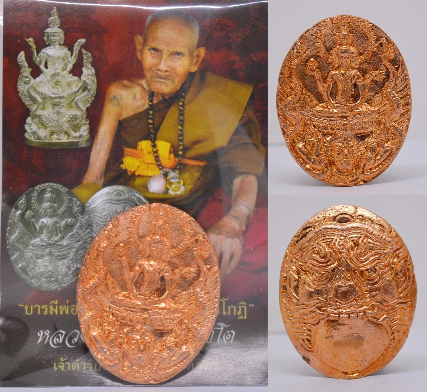เหรียญพ่อปู่ฤาษีมหาจักรพรรดิ์นวโกฏิ เนื้อทองแดง หลวงปู่นอง วัดเกาะโบสถ์ 2558