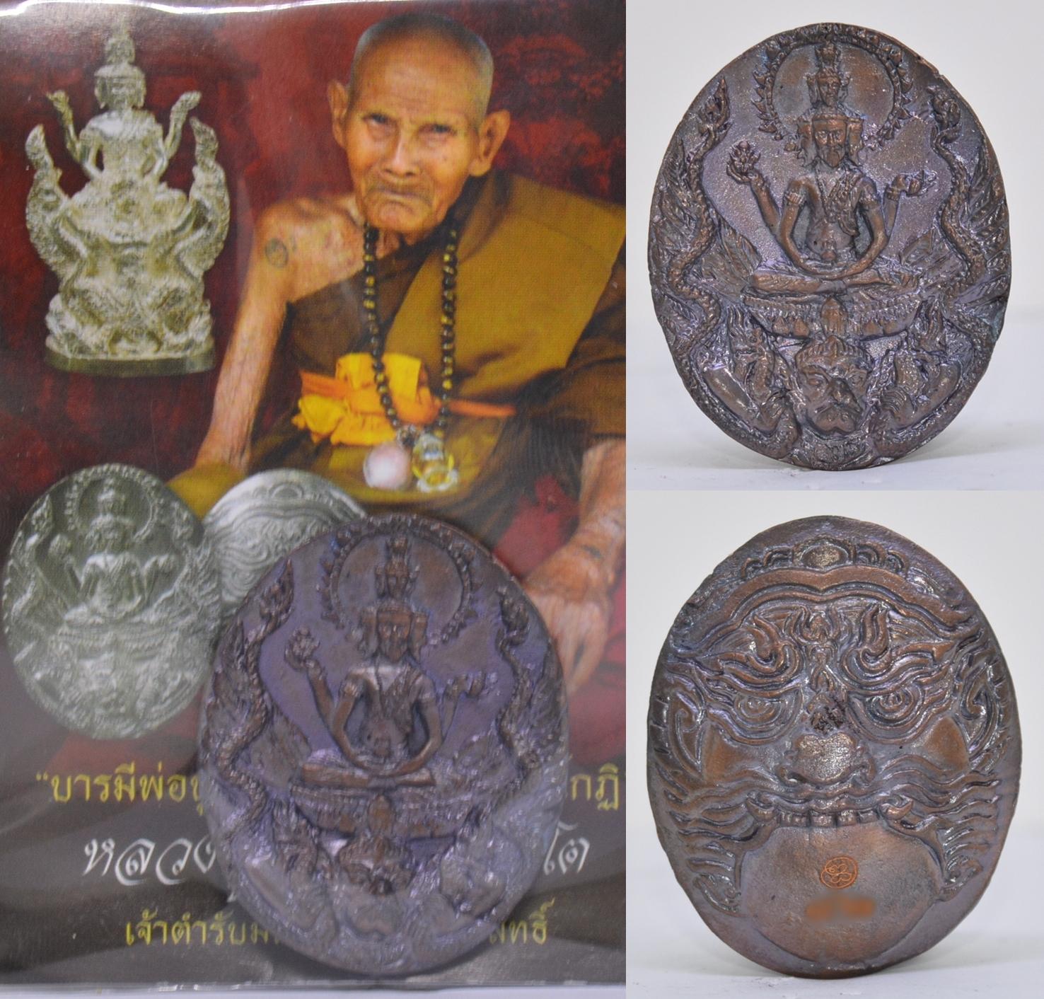 เหรียญพ่อปู่ฤาษีมหาจักรพรรดิ์นวโกฏิ เนื้อนวะ หลวงปู่นอง วัดเกาะโบสถ์ 2558