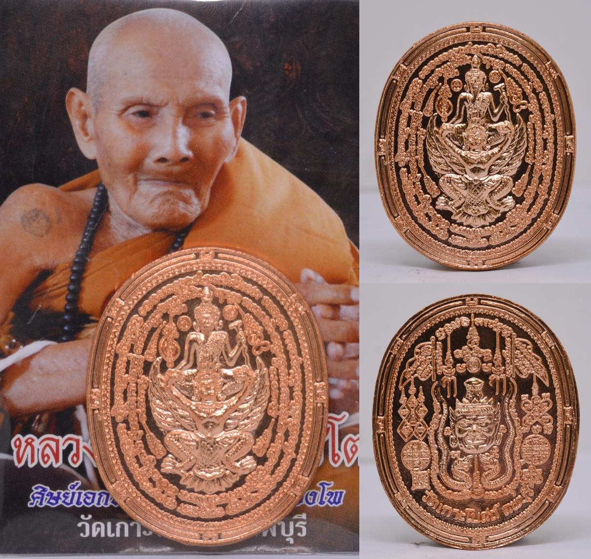 เหรียญฤาษีทรงครุฑ เนื้อทองแดง หลวงปู่นอง วัดเกาะโบสถ์ 2558