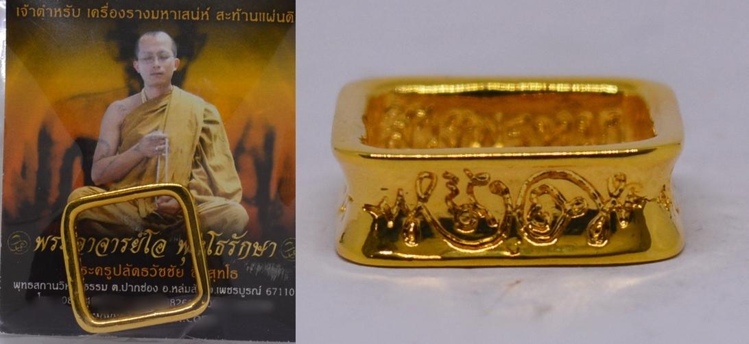 แหวนสมปรารถนา พระอาจารย์โอ พุทโธรักษา 2557