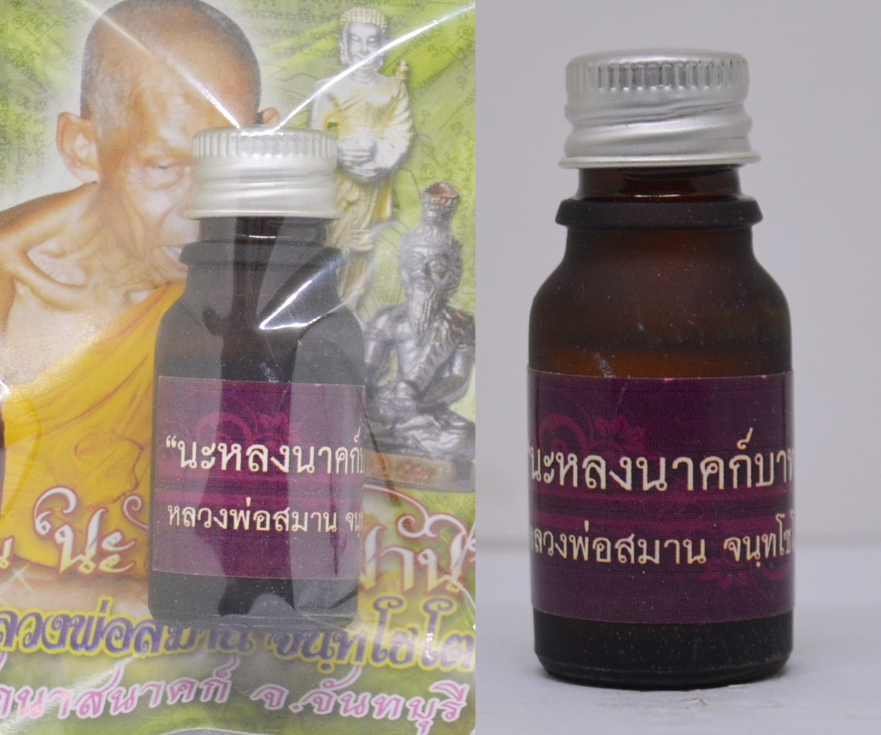 น้ำมันนะหลงนาคบาศร์ แรงด้วยพลังอาถรรพ์ หลวงพ่อสมาน วัดนาสนาคก์ จันทบุรี 2556