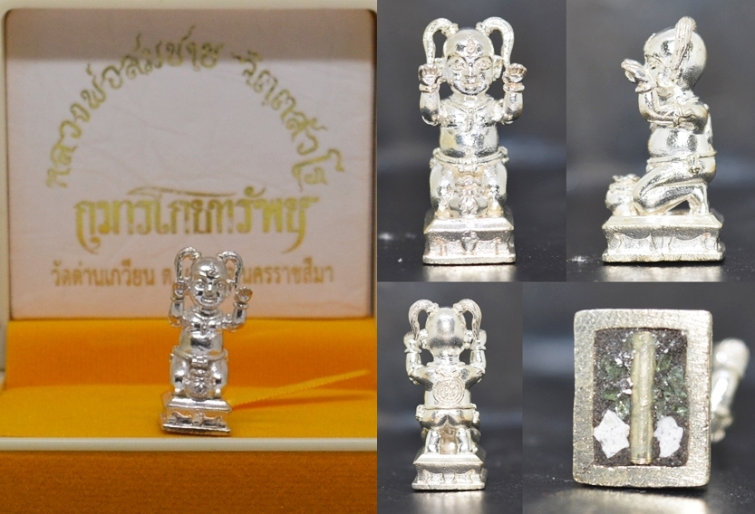 กุมารโกยทรัพย์ เนื้อเงิน หลวงพ่อสมชาย วัดด่านเกวียน นครราชสีมา 2555