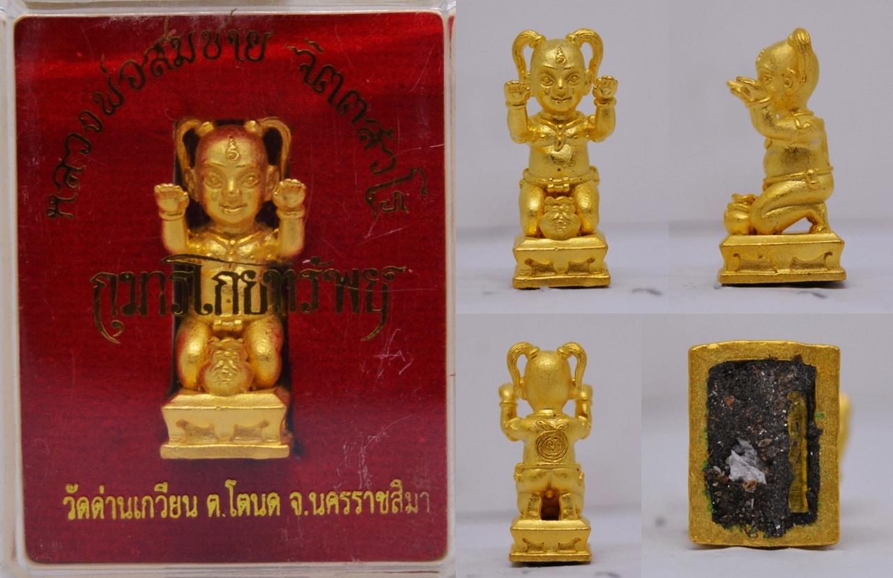 กุมารโกยทรัพย์ เนื้อสัมฤทธิ์ชุบทอง หลวงพ่อสมชาย วัดด่านเกวียน นครราชสีมา 2555