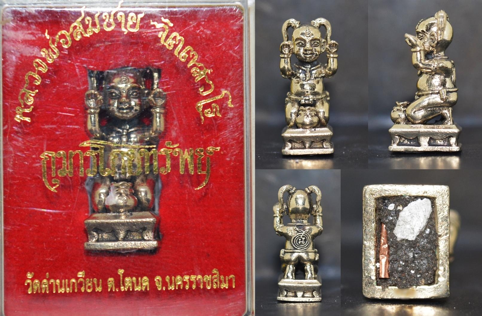 กุมารโกยทรัพย์ เนื้อทองขาว หลวงพ่อสมชาย วัดด่านเกวียน นครราชสีมา 2555