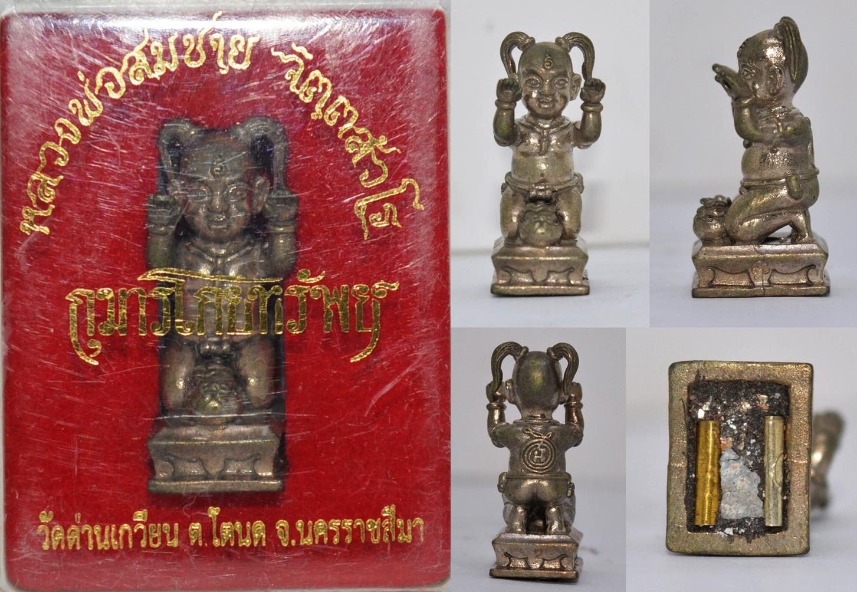 กุมารโกยทรัพย์ เนื้อนวะ หลวงพ่อสมชาย วัดด่านเกวียน นครราชสีมา 2555