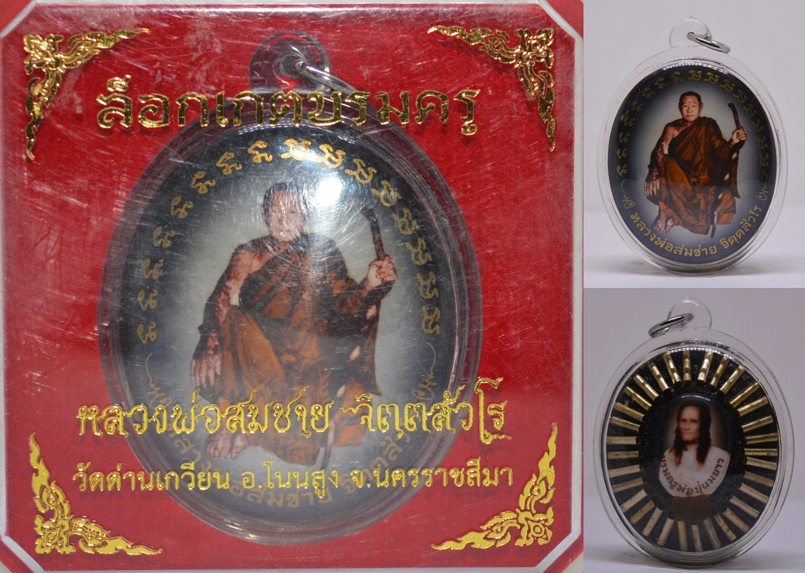 ล็อกเก็ตบรมครู ฉากซีเปีย ฝังตะกรุดเงิน หลวงพ่อสมชาย วัดด่านเกวียน นครราชสีมา 2555