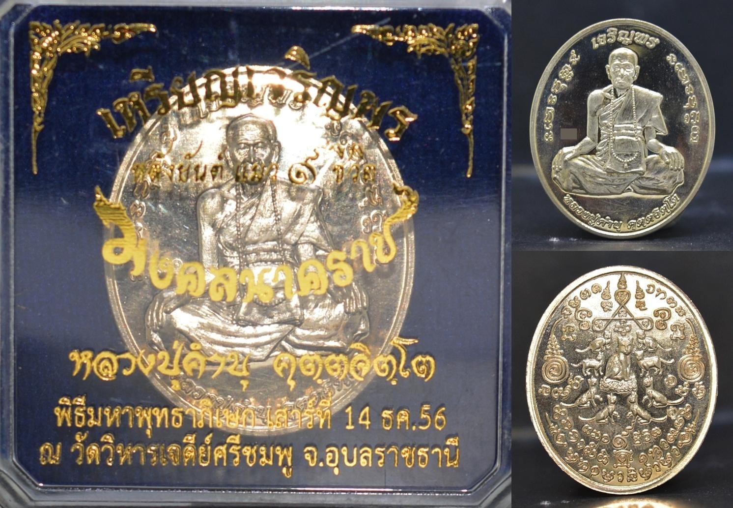 เหรียญเจริญพรหลังยันต์แมว 9 ชีวิต เนื้ออัลปาก้า หลวงปู่คำบุ วัดกุดชมภู 2556