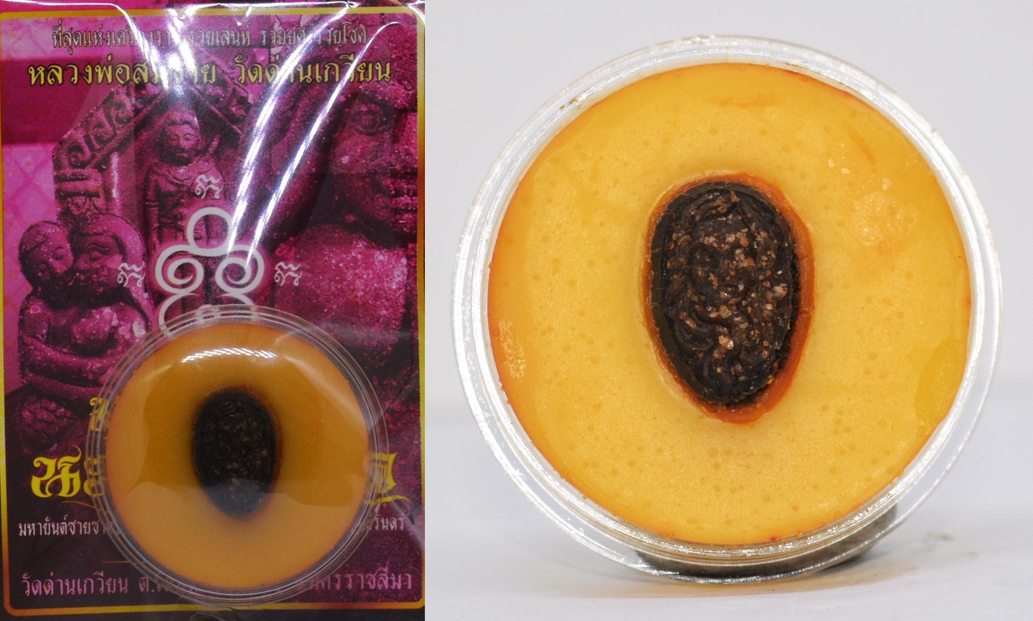 สีผึ้งพรายตานี รุ่นมหาเวทย์นะหลงไหล หลวงพ่อสมชาย วัดด่านเกวียน นครราชสีมา 2553