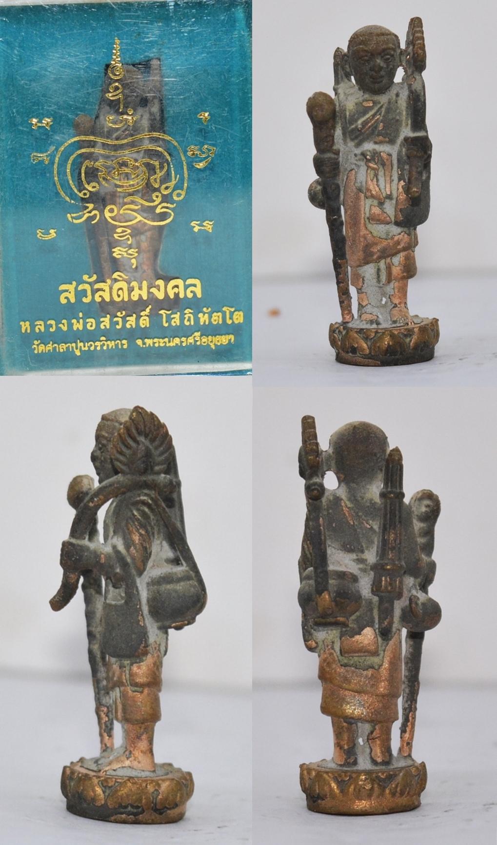 พระสีวลี เนื้อชนวน หลวงพ่อสวัสดิ์ วัดศาลาปูน อยุธยา 2552
