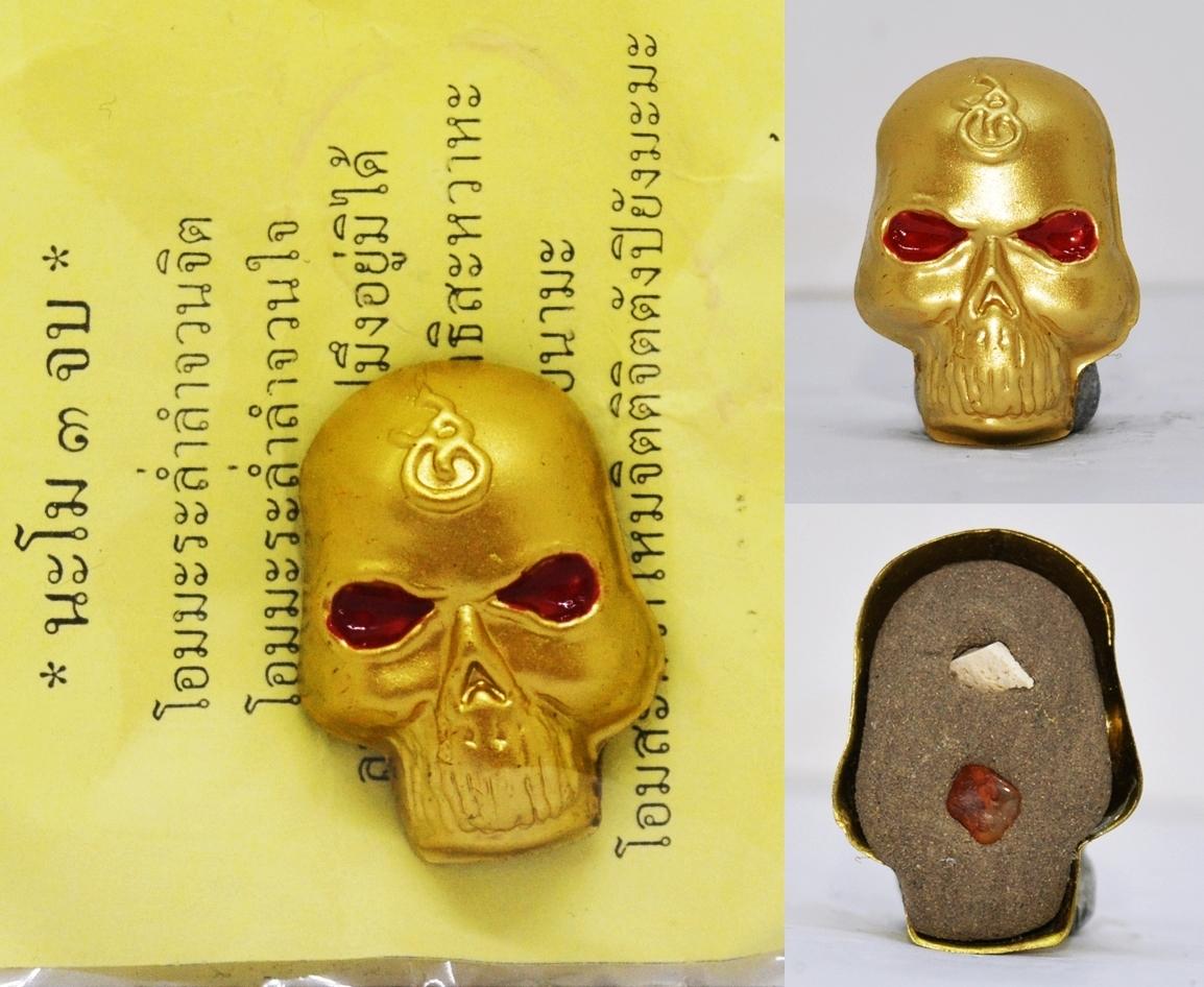 หน้ากากพรายทอง มหาเสน่ห์ อาจารย์เหน่ง พรายทอง 2555