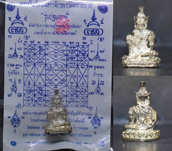 ปู่เจ้าสมิงพราย อาจารย์เหน่ง พรายทอง 2555