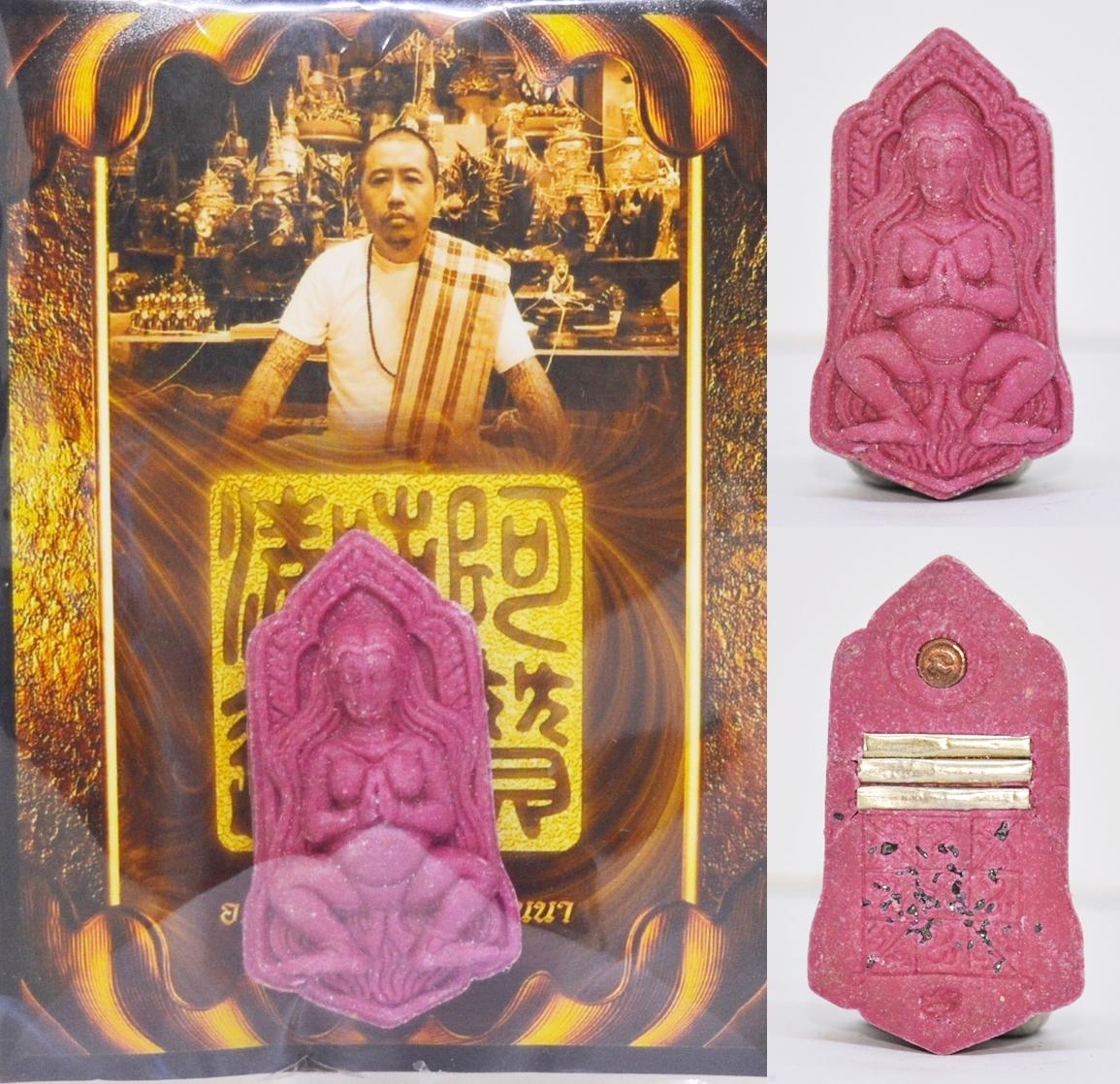 แม่กำเนิด นางพิม เนื้อว่านสีม่วง  อาจารย์คงศักดิ์ มนต์ล้านนา 2559