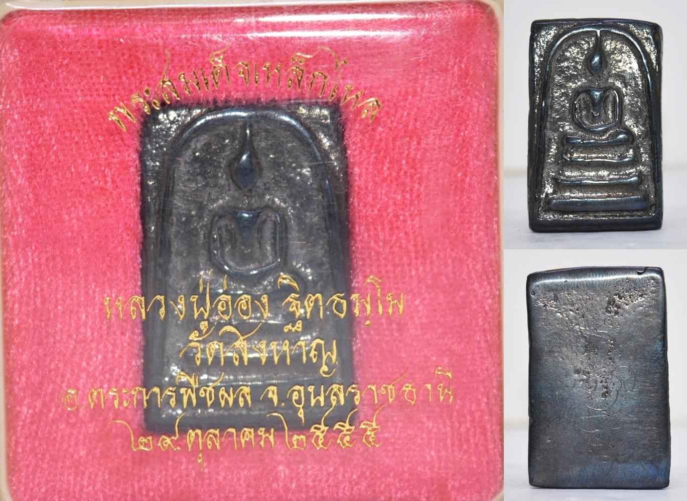 พระสมเด็จเหล็กไหล หลวงปู่อ่อง วัดสิงหาญ 2555