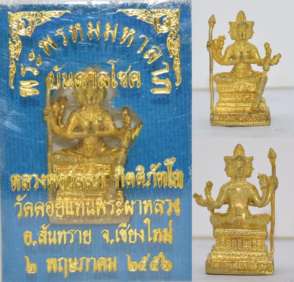 พระพรหมบันดาลโชคลอยองค์ เนื้อทองทิพย์ปัดผิว หลวงพ่อวัลลภ วัดดอยแท่นพระผาหลวง 2556
