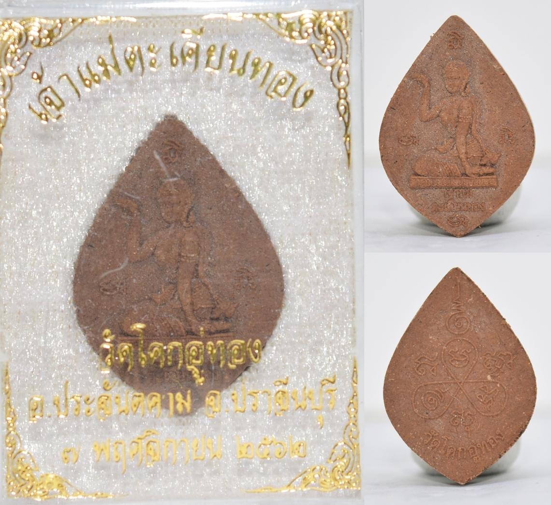 เจ้าแม่ตะเคียนทอง เนื้อผงตะเคียน หลวงปู่โสฬส วัดโคกอู่ทอง 2562