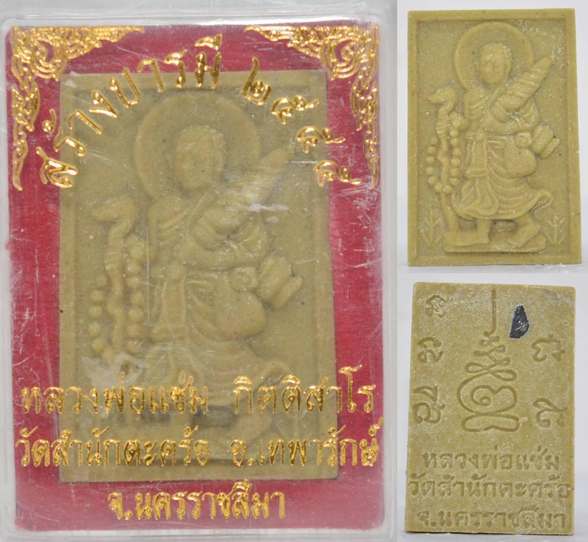 พระสิวลี หลวงพ่อแช่ม วัดสำนักตะคร้อ นครราชสีมา 2555