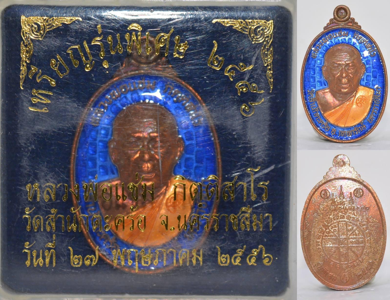 เหรียญรุ่นพิเศษ 2556 หลังยันต์ดวงชาตะ เนื้อทองแดงลงยา หลวงพ่อแช่ม วัดสำนักตะคร้อ