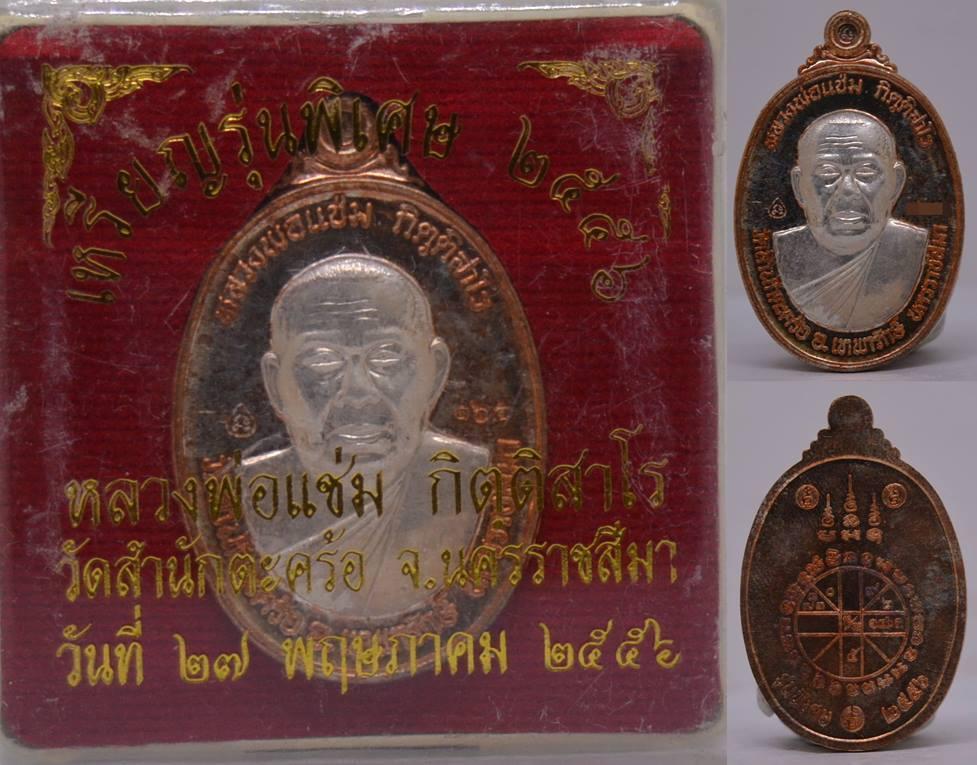 เหรียญรุ่นพิเศษ 2556 หลังยันต์ดวงชาตะ เนื้อนวะหน้ากากเงินหลังยันต์ดวง หลวงพ่อแช่ม วัดสำนักตะคร้อ นคร