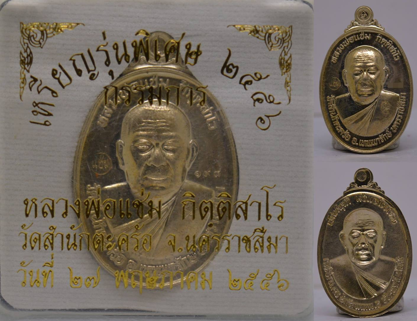 เหรียญรุ่นพิเศษ 2556 หลังยันต์ดวงชาตะ เนื้ออัลปาก้าหลังแบบ หลวงพ่อแช่ม วัดสำนักตะคร้อ