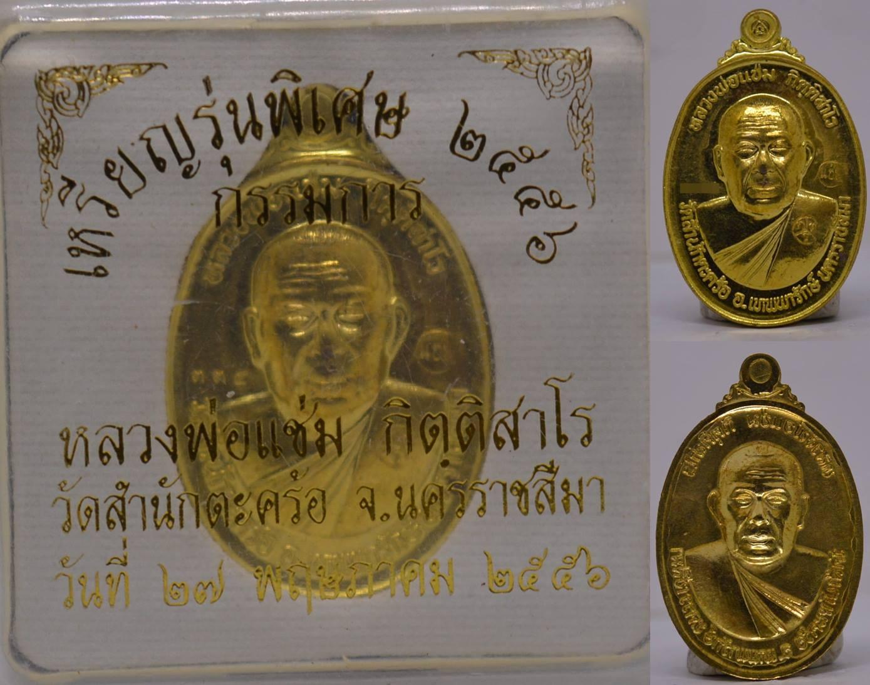 เหรียญรุ่นพิเศษ 2556 หลังยันต์ดวงชาตะ เนื้อทองฝาบาตรหลังแบบ หลวงพ่อแช่ม วัดสำนักตะคร้อ นครราชสีมา