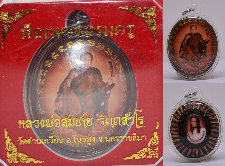 ล็อกเก็ตบรมครู ฉากซีเปีย ฝังตะกรุดทองแดง หลวงพ่อสมชาย วัดด่านเกวียน นครราชสีมา 2555
