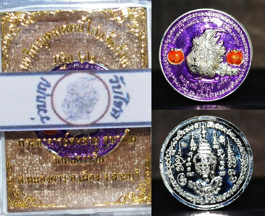 เหรียญไก่แจ้ แก้จน เนื้อเงินลงยาสีม่วง พระอาจารย์สมชาย วัดหนองขริ้น 2562