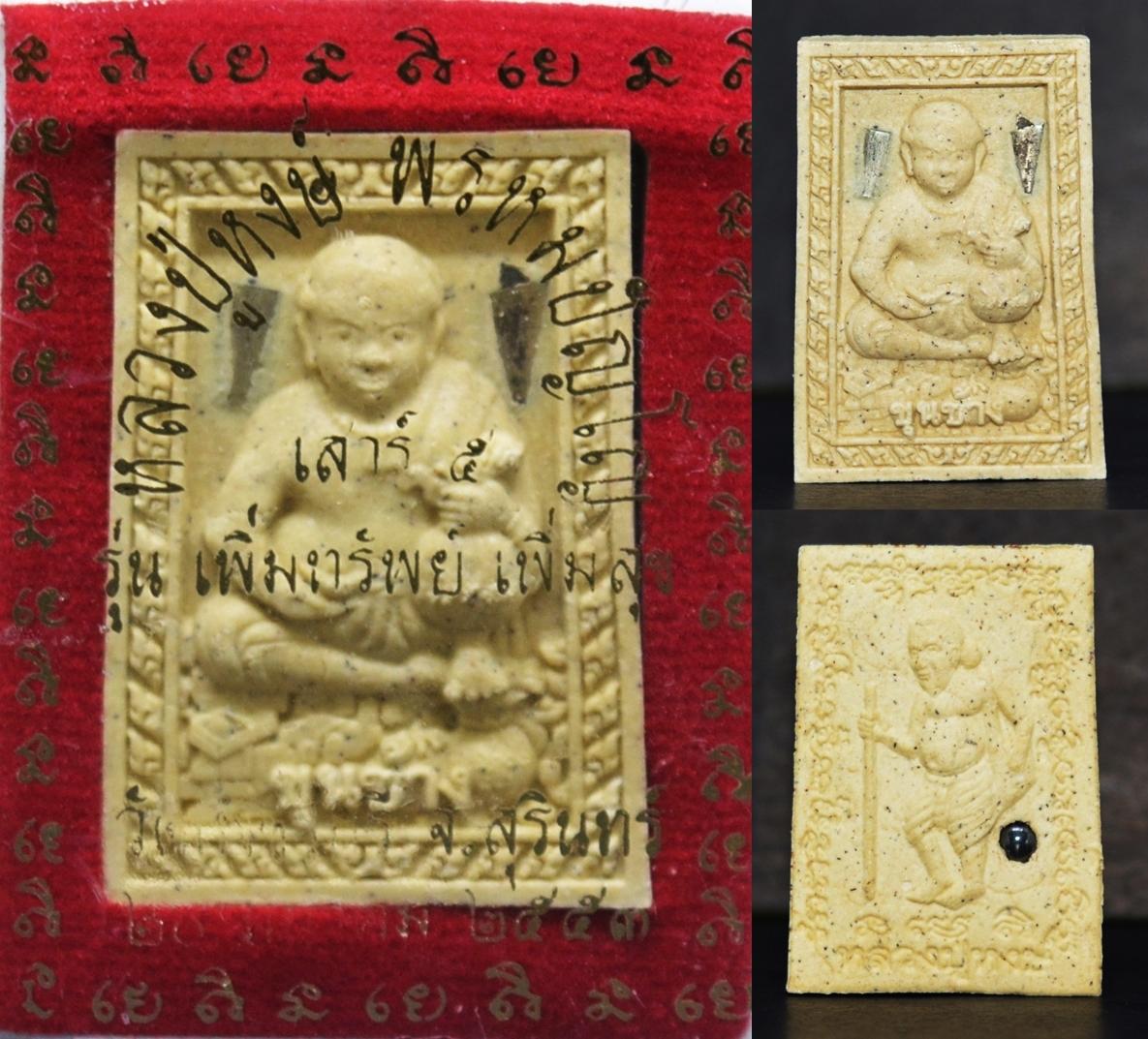 ขุนช้าง เนื้อผงพุทธคุณ รุ่นเพิ่มทรัพย์เพิ่มสุข หลวงปู่หงษ์ วัดเพชรบุรี 2553