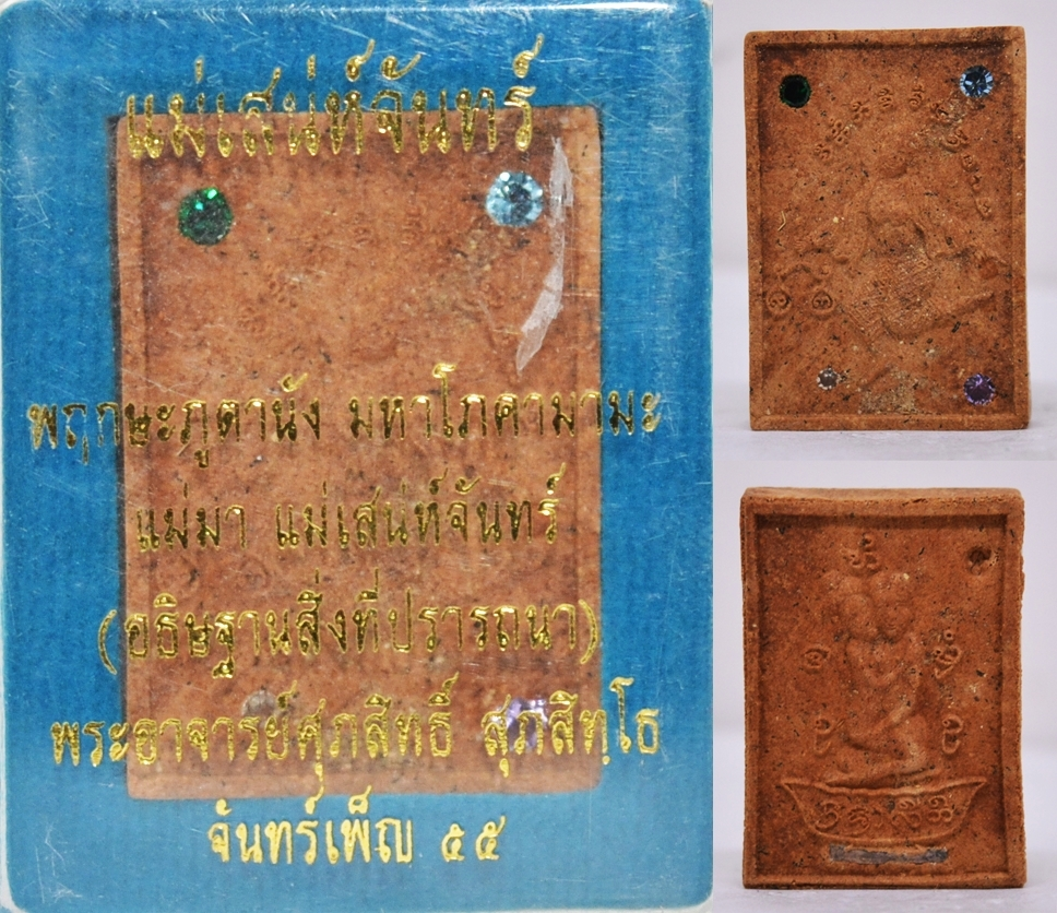 แม่เสน่ห์จันทร์ เนื้อว่านดอกทองฝังพลอย  พระอาจารย์ศุภสิทธิ์ วัดบางน้ำชน 2555