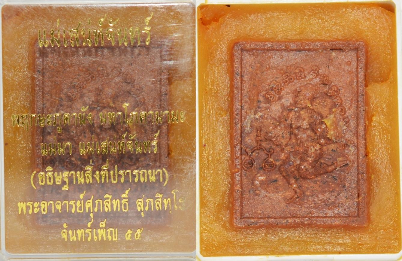 สีผึ้งแม่เสน่ห์จันทร์  พระอาจารย์ศุภสิทธิ์ วัดบางน้ำชน 2555