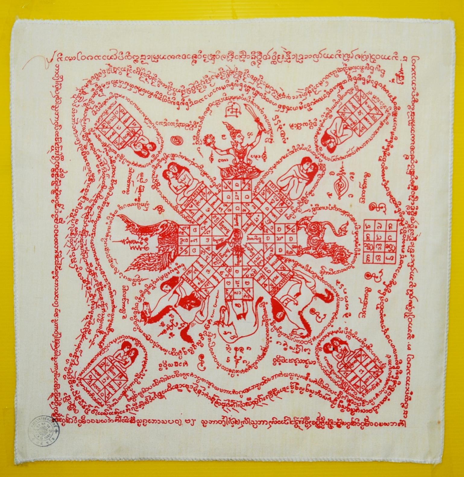 ผ้ายันต์ม้าเสพนาง(อิ่นแก้ว) สีแดง พระอาจารย์ศุภสิทธิ์ วัดบางน้ำชน บุคคโล 2555