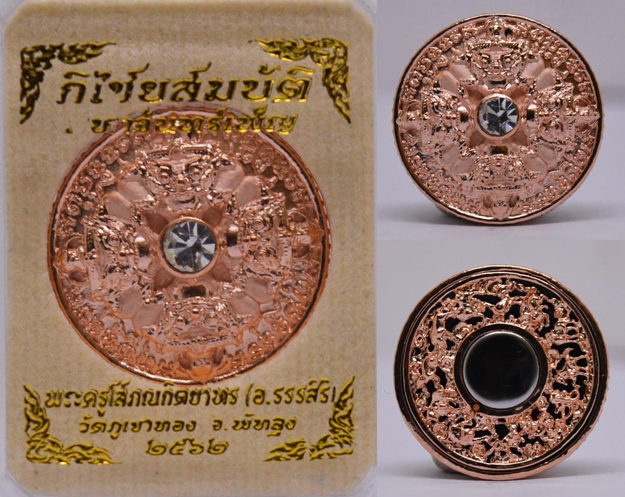 เหรียญราหูภิไชยสมบัติ เนื้อสัมฤทธิ์ชุบนาค ขนาด 2.2 ซม พระครูโสภณกิตยาธร(อ.รรรสิริ) วัดภูเขาทอง 2562