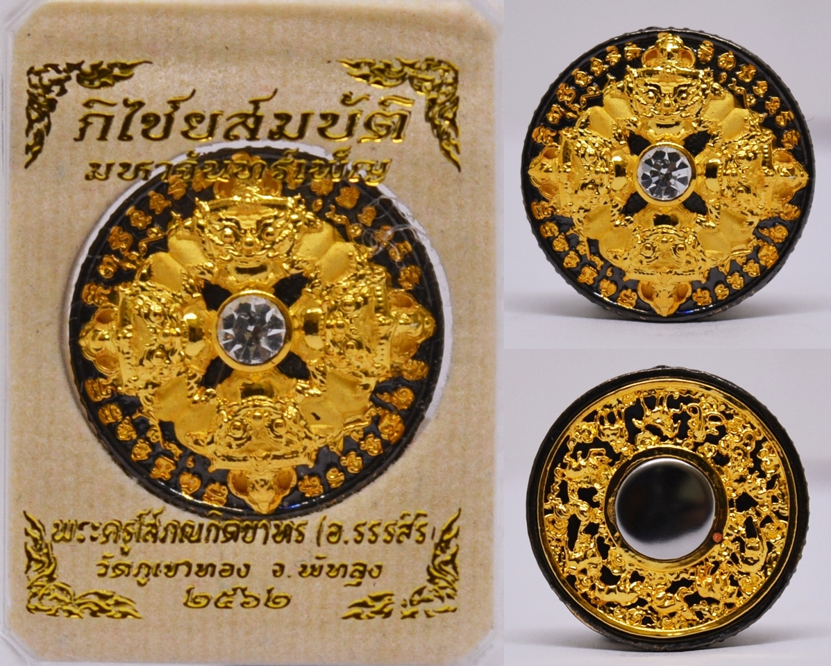 เหรียญราหูภิไชยสมบัติ เนื้อสัมฤทธิ์ชุบแบล็คลายทอง พระครูโสภณกิตยาธร(อ.รรรสิริ) วัดภูเขาทอง 2562