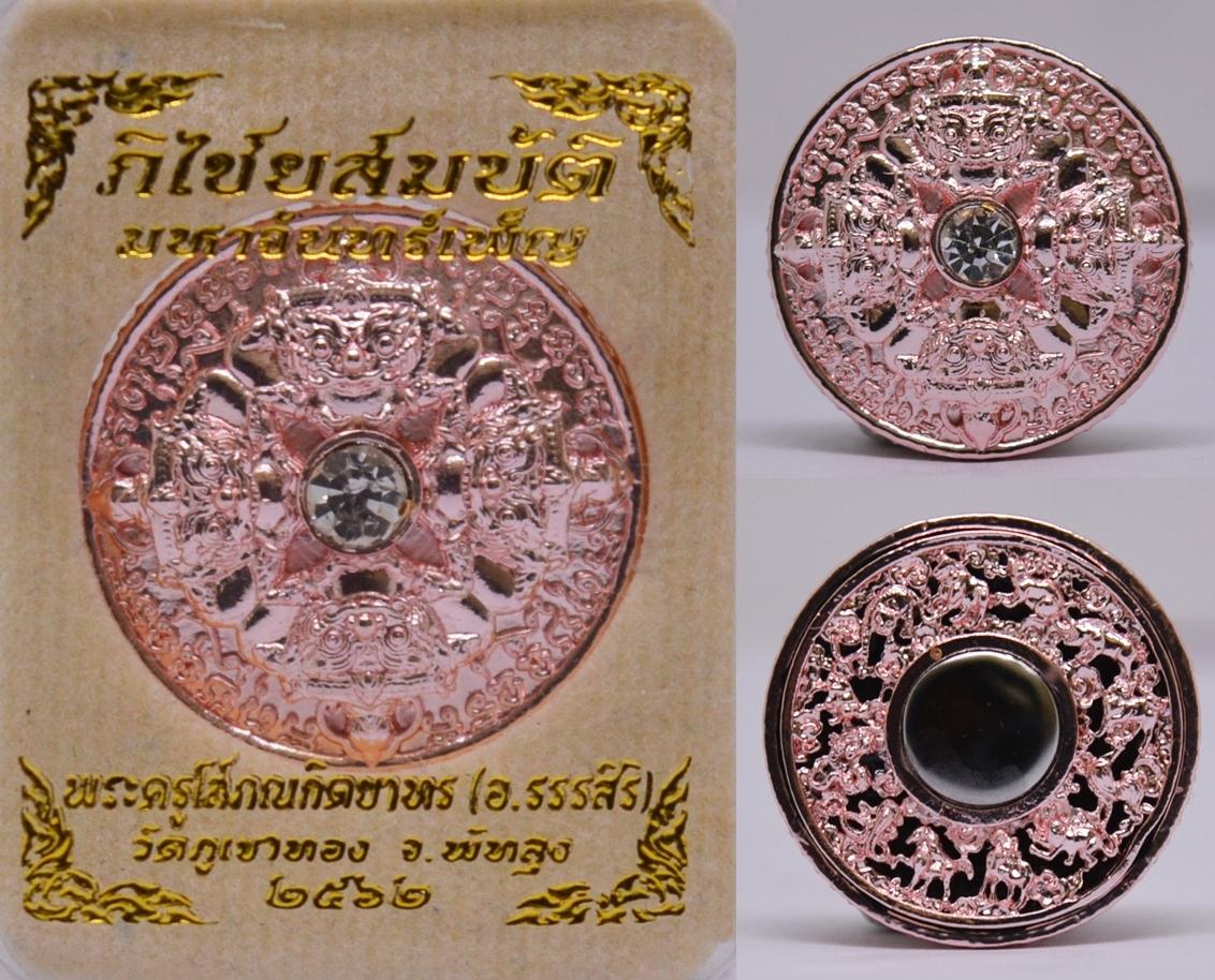 เหรียญราหูภิไชยสมบัติ เนื้อสัมฤทธิ์ชุบพิงค์โกลด์ พระครูโสภณกิตยาธร(อ.รรรสิริ) วัดภูเขาทอง 2562