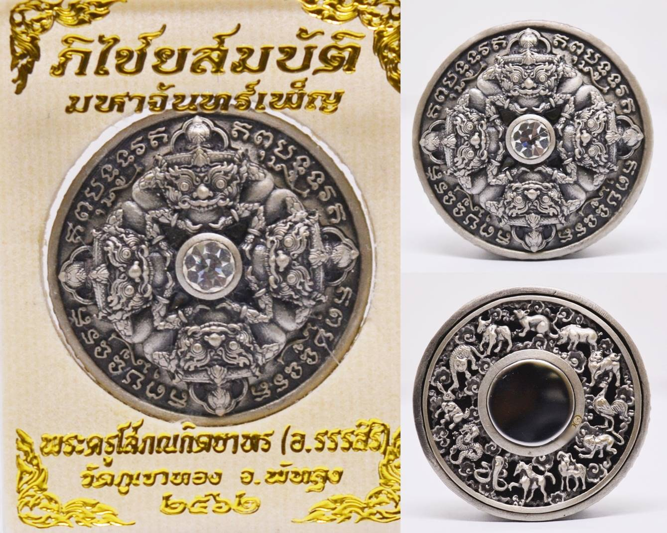 เหรียญราหูภิไชยสมบัติ เนื้อสัมฤทธิ์ทองเมฆา พระครูโสภณกิตยาธร(อ.รรรสิริ) วัดภูเขาทอง 2562