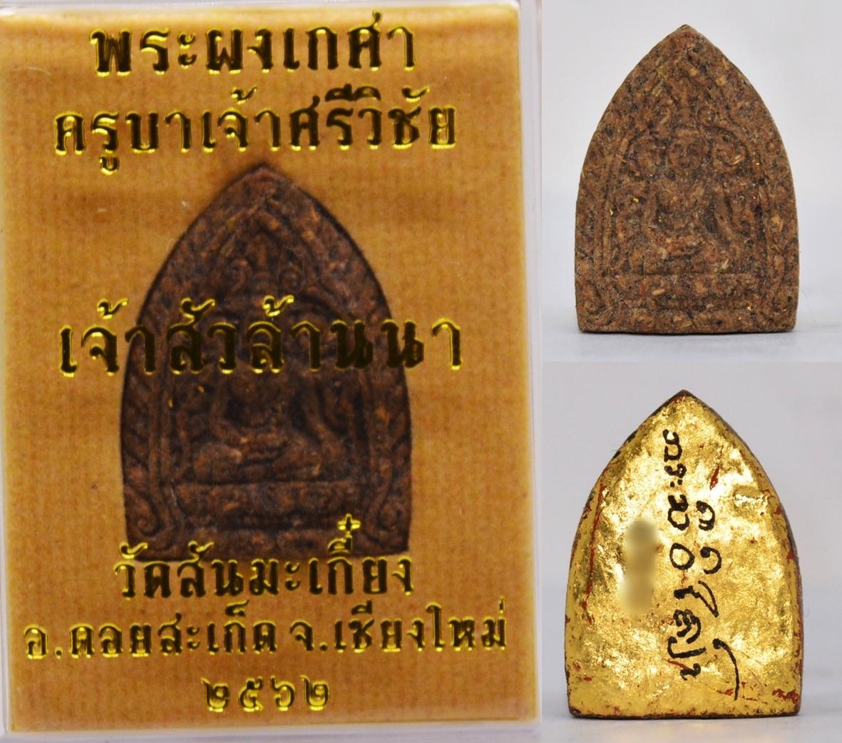 พระผงเกศา ครูบาเจ้าศรีวิชัย เนื้อผง วัดสันมะเกี๊ยง เชียงใหม่ 2562 ขนาด 2.5*1.8 ซม