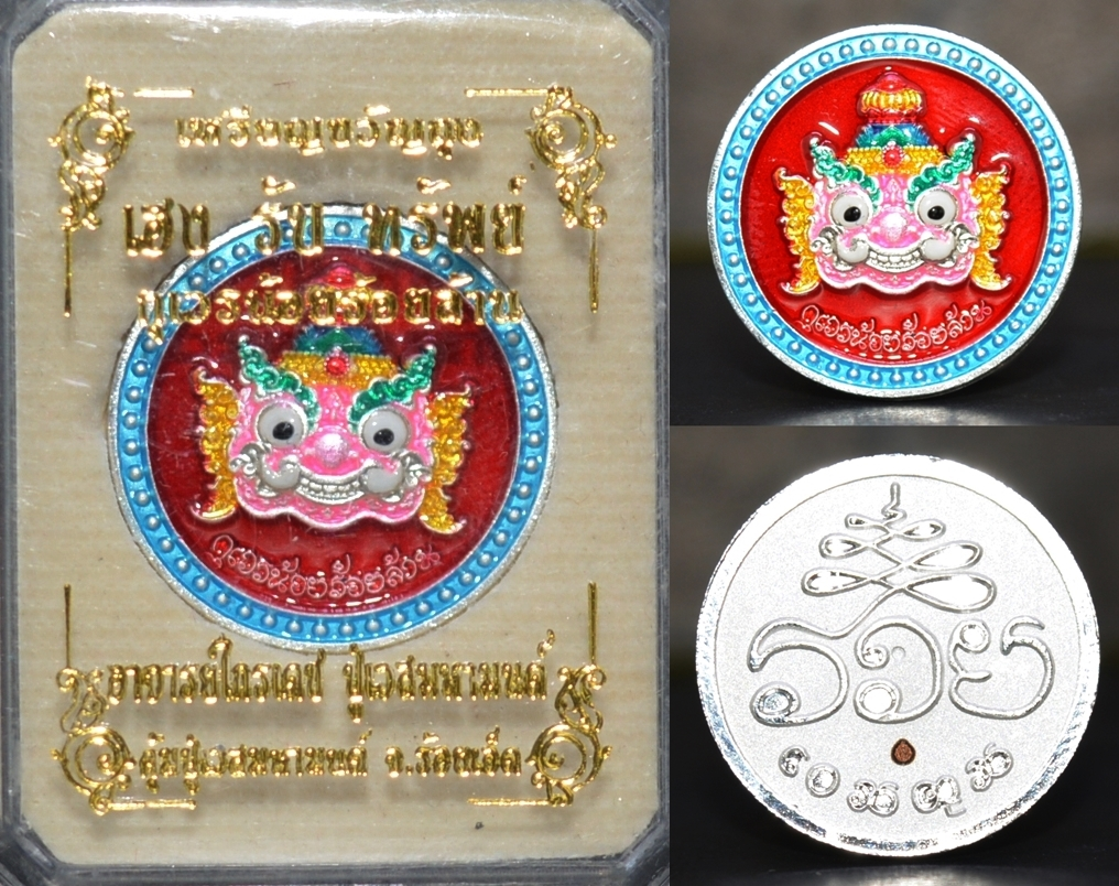 เหรียญขวัญถุงกุเวรน้อยร้อยล้าน ขนาด 2 ซม. กะหลั่ยเงินลงยาสี อาจารย์ไกรเดช คุ้มปู่เวสมหามนต์ 2562