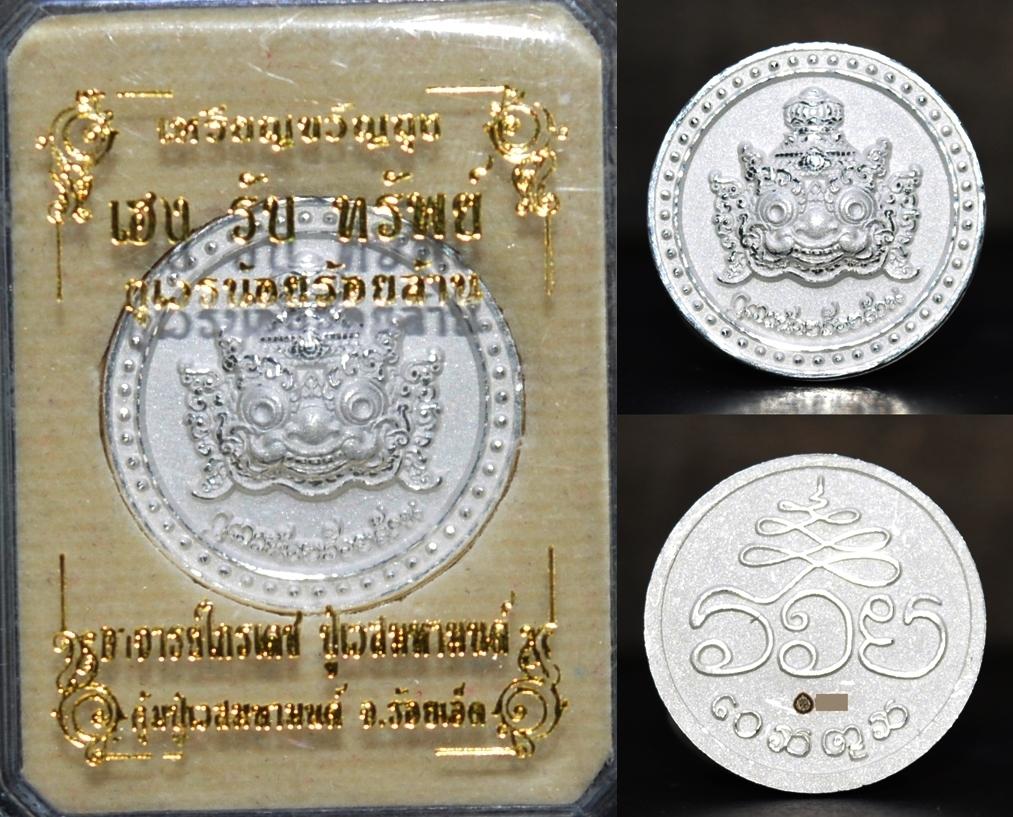เหรียญขวัญถุงกุเวรน้อยร้อยล้าน ขนาด 2 ซม. เนื้อเงิน อาจารย์ไกรเดช คุ้มปู่เวสมหามนต์ 2562
