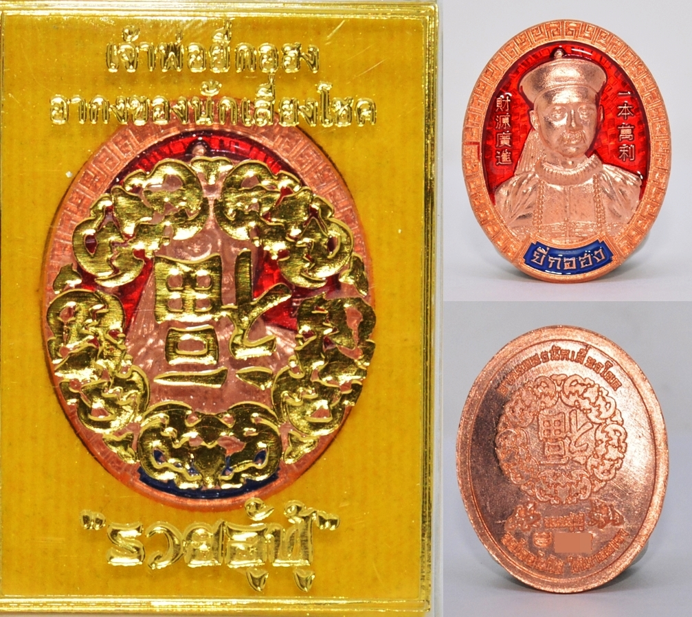 เหรียญเจ้าพ่อยี่กอฮง เนื้อทองแดงลงยาสีแดง รุ่นรวยอู้ฟู่  2563