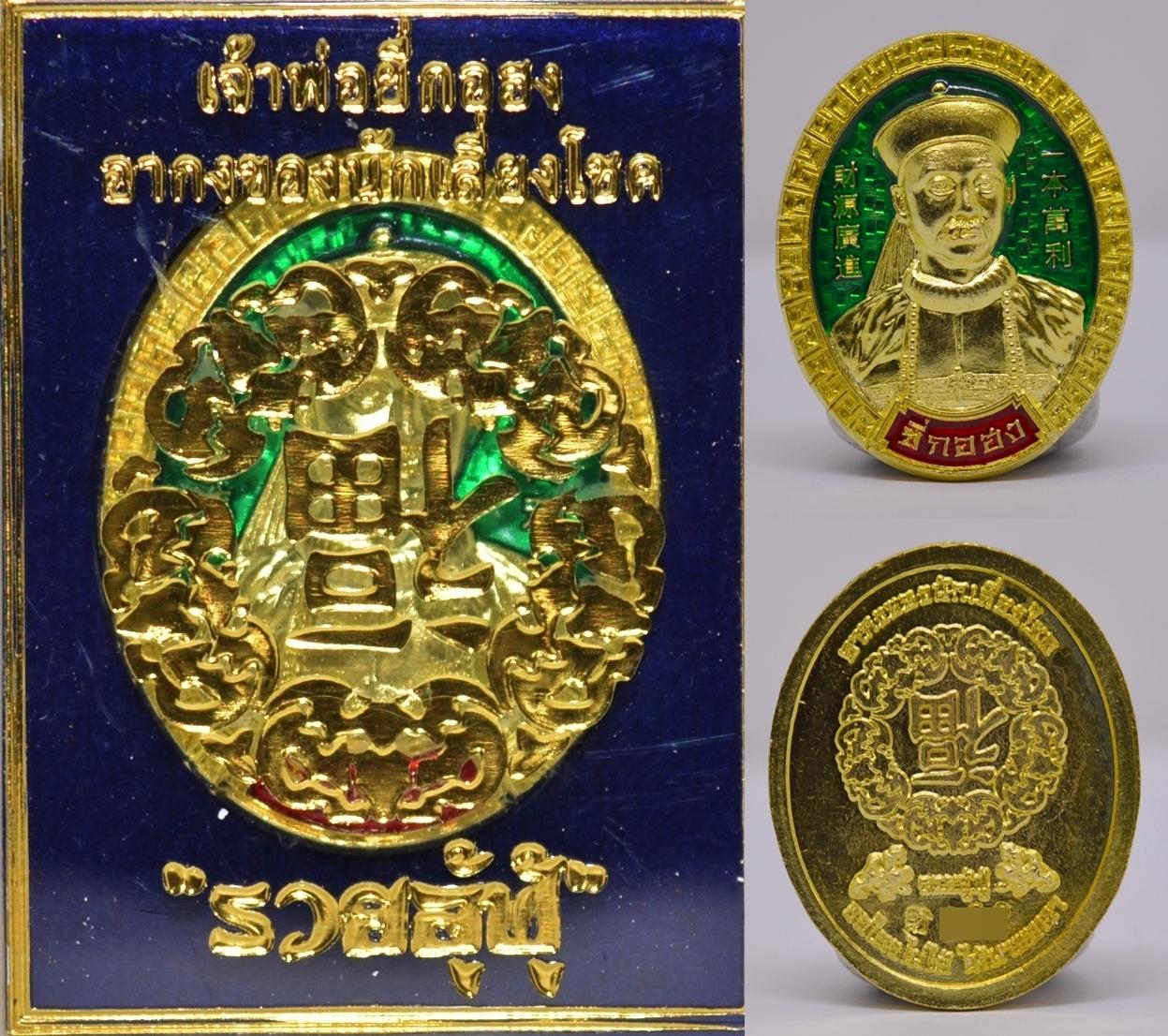 เหรียญเจ้าพ่อยี่กอฮง เนื้อกะหลั่ยทองลงยาสีเขียว  รุ่นรวยอู้ฟู่  2563