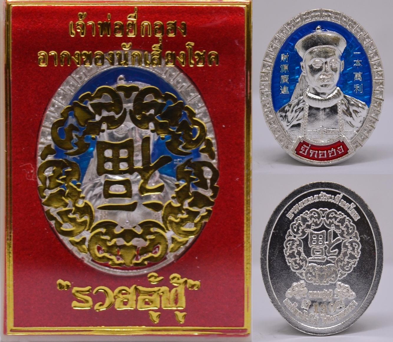 เหรียญเจ้าพ่อยี่กอฮง เนื้อเงินลงยาสีฟ้า รุ่นรวยอู้ฟู่ 2563