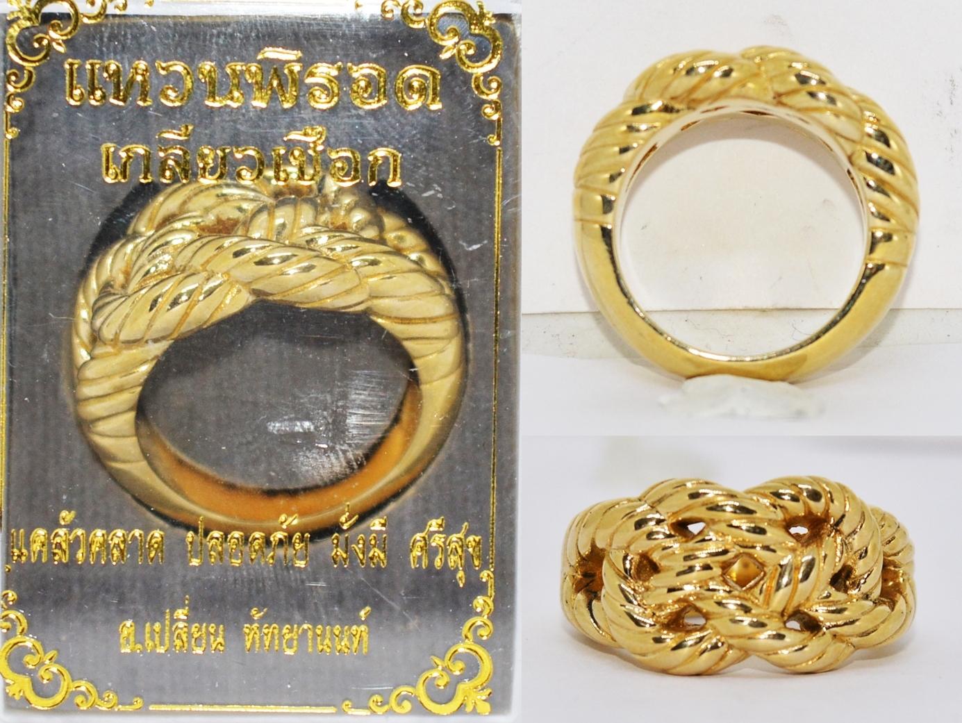 แหวนพิรอดเกลียวเชือก เนื้อทองทิพย์ อาจารย์เปลี่ยน หัทยานนท์ 2563