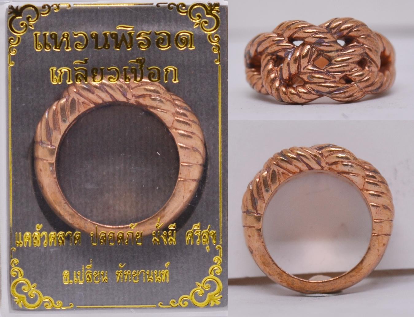 แหวนพิรอดเกลียวเชือก เนื้อทองแดง อาจารย์เปลี่ยน หัทยานนท์ 2563
