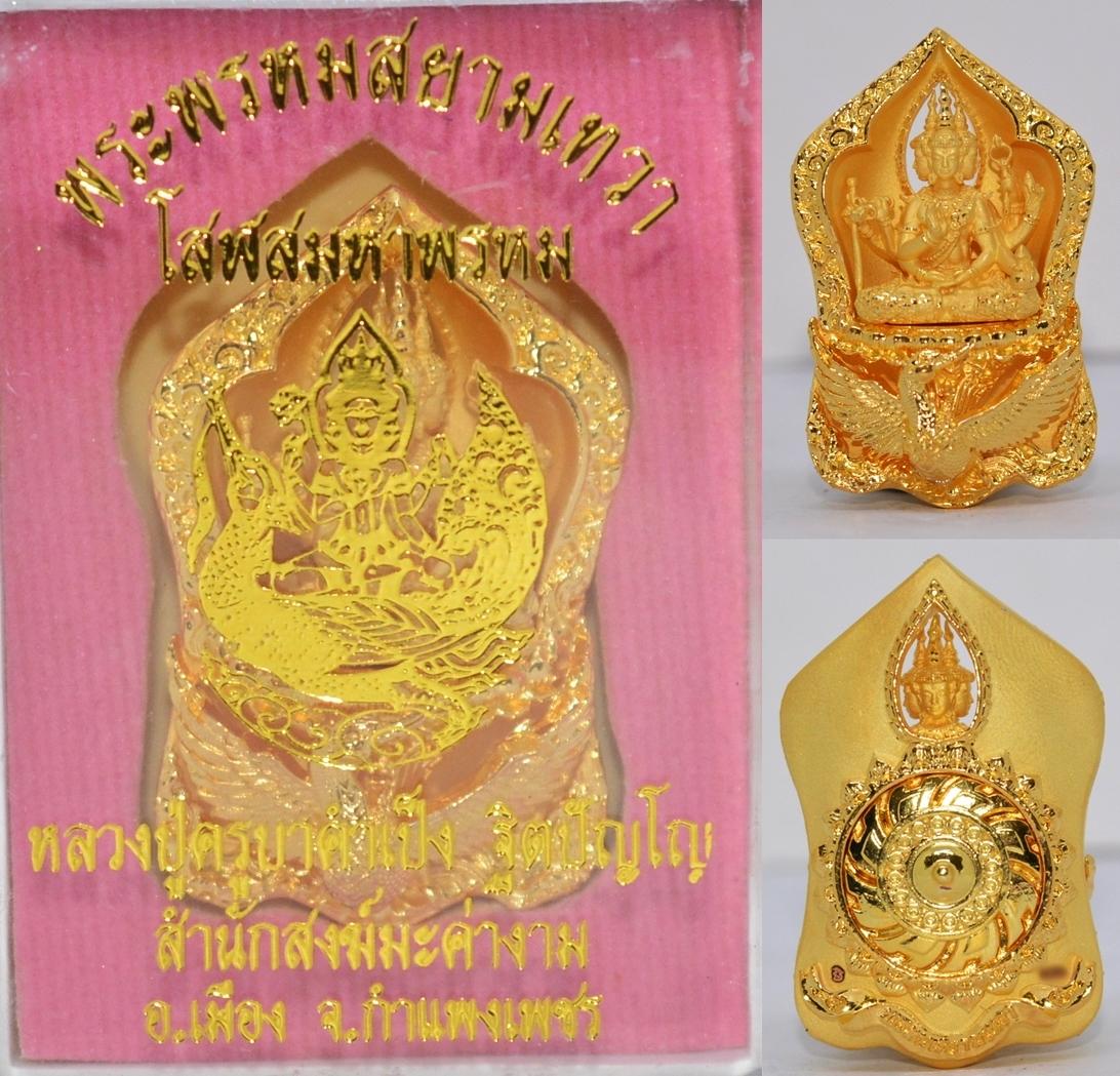 พระพรหมสยามเทวา เนื้อสัมฤทธิ์ชุบทอง ครูบาคำเป็ง สำนักสงฆ์มะค่างาม กำแพงเพชร 2560