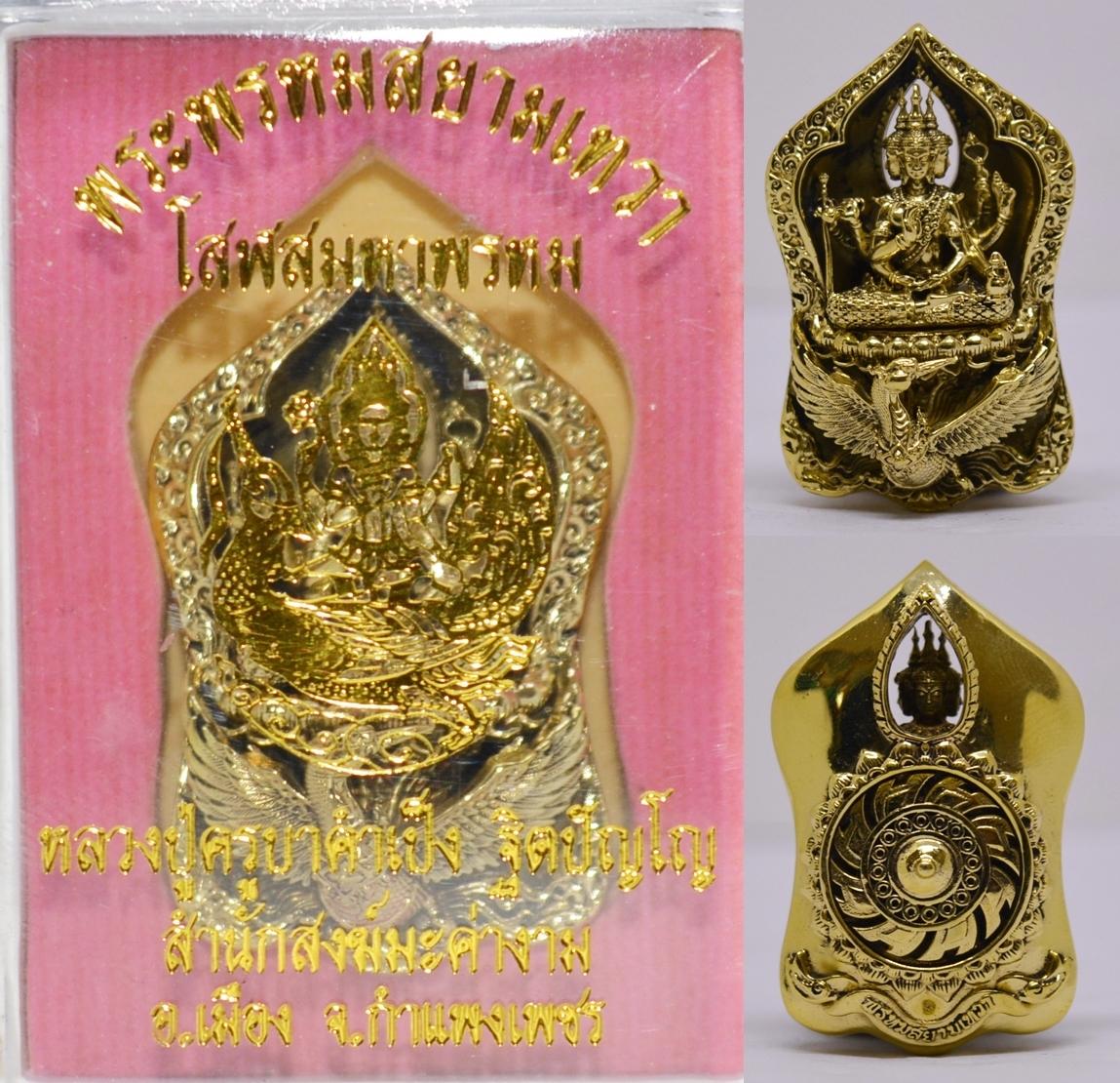 พระพรหมสยามเทวา เนื้อทองเทวา ครูบาคำเป็ง สำนักสงฆ์มะค่างาม กำแพงเพชร 2560
