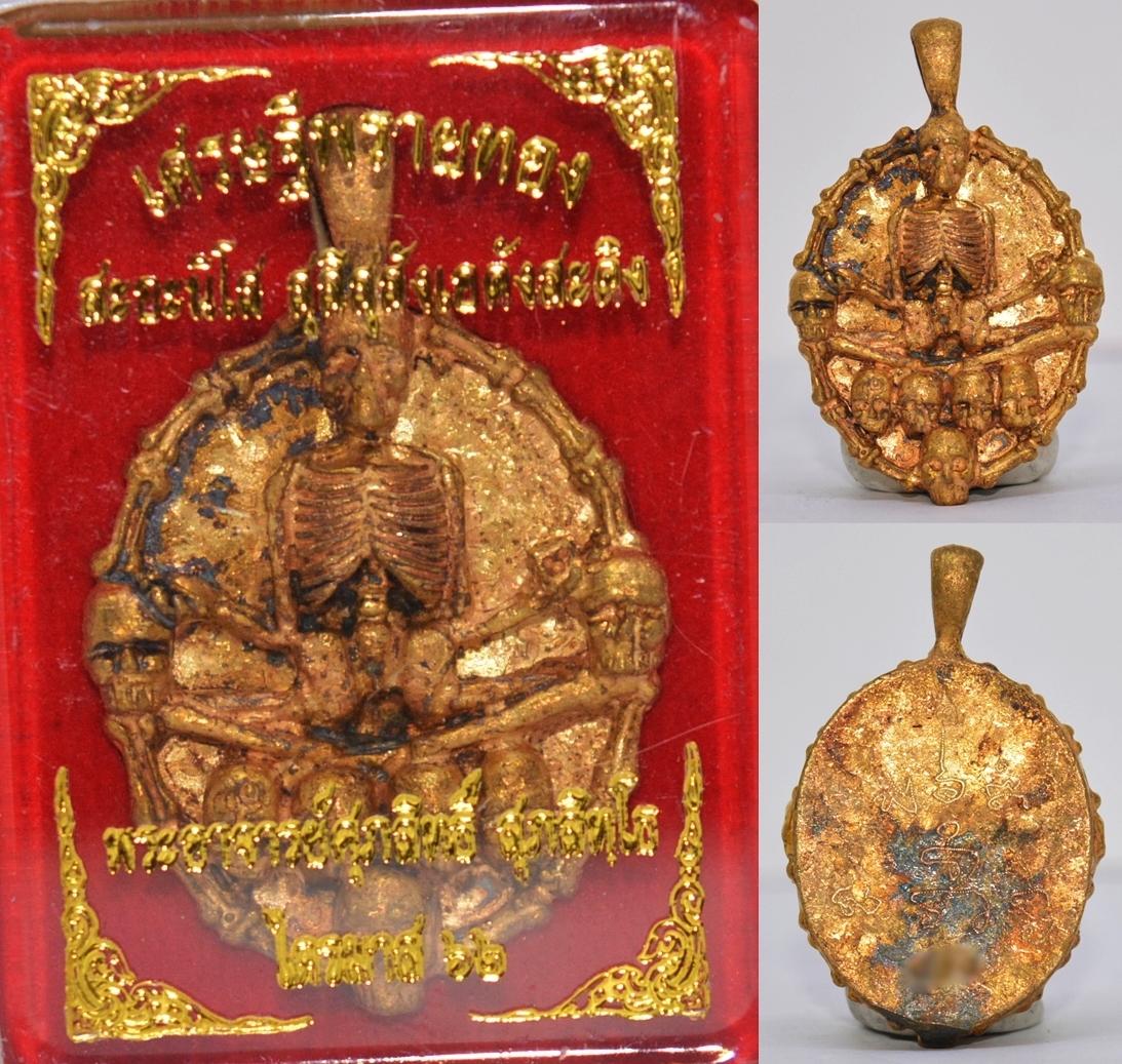 เศรษฐีพรายทอง เนื้อทองแดงผสมชนวน พระอาจารย์ศุภสิทธิ์ วัดบางน้ำชน 2562