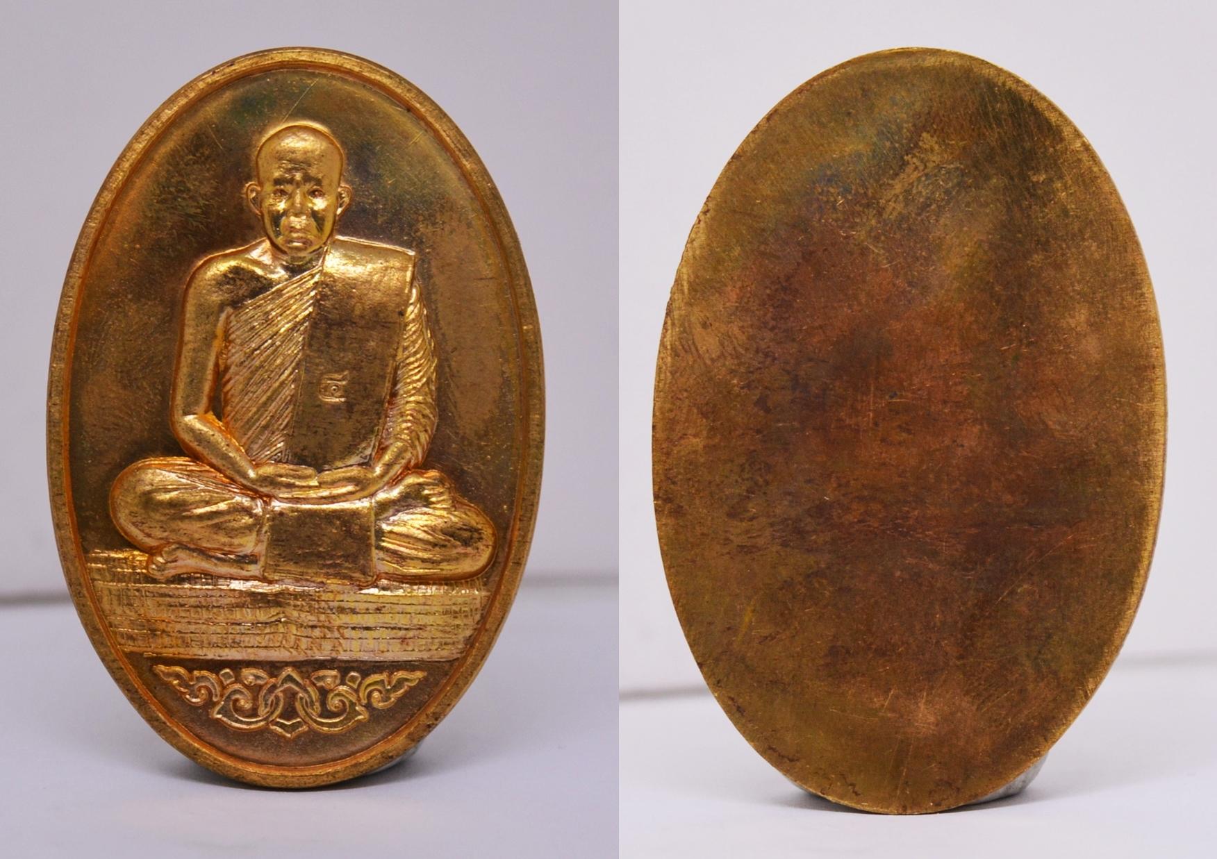 เหรียญ หลวงพ่อชำนาญ วัดบางกุฎีทอง ปทุมธานี 2552